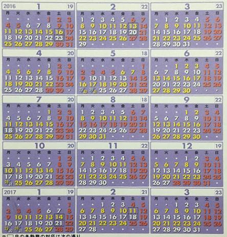 トヨタカレンダー 2016年
