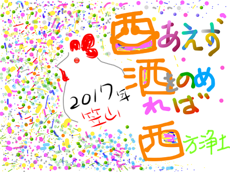 2017年 年賀状