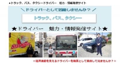 ★トラック、バス、タクシードライバー 魅力・情報発信サイト