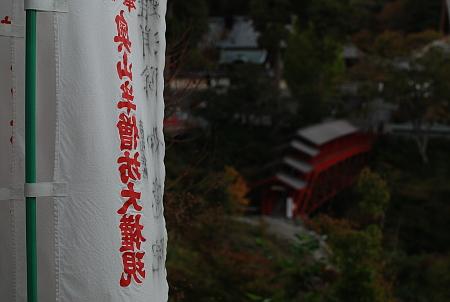 方広寺(奥山半僧坊)