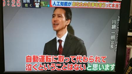 川鍋一郎会長 朝日テレビインタヴュー
