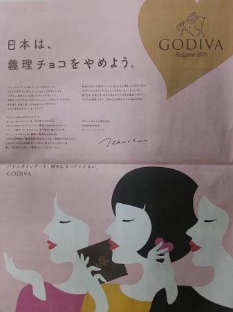 Godivaの広告
