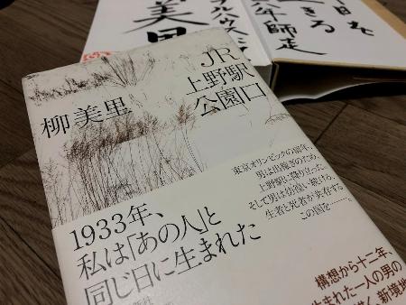 柳美里「JR上野駅公園口」