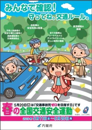 2019年の春の全国交通安全運動