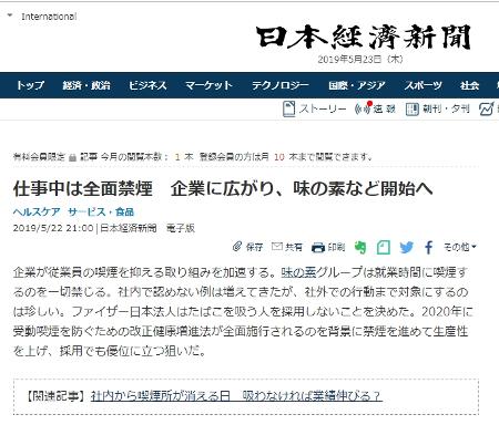 日本経済新聞5月23日