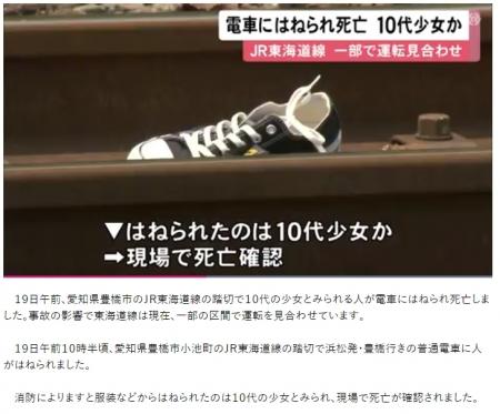 服装などから10代少女か…JRの踏切で女性が電車にはねられ死亡 東海道線の一部運転見合わせ