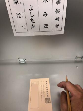 豊橋市長選 期日前投票