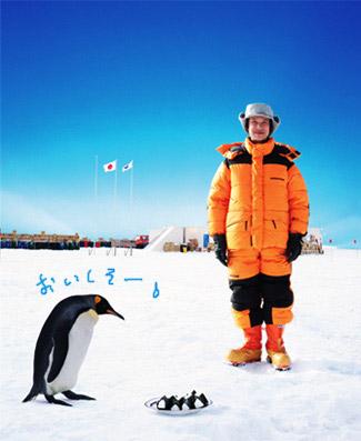 南極両人・堺雅人