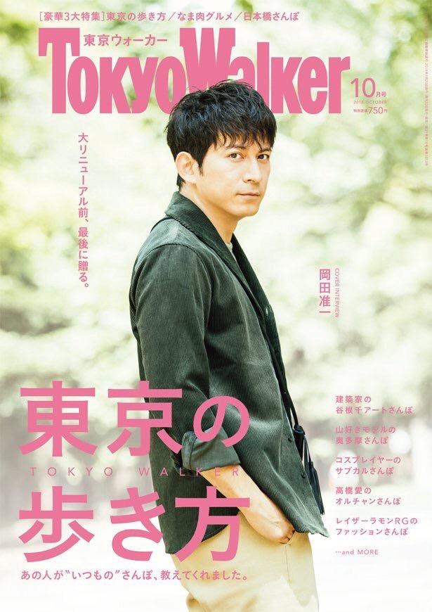 V6の岡田准一さんを荒木勇人が表紙中面で撮影したTokyowalkerが発売