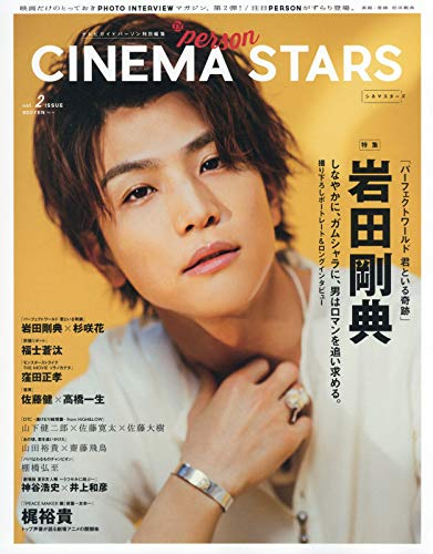岩田剛典さんを荒木勇人が表紙中面で撮影したCINEMA STARS vol.29が発売