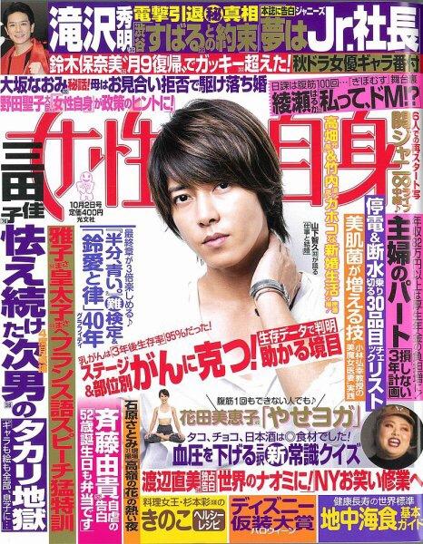 山下智久さんを荒木勇人が表紙中面で撮影した女性自身が発売