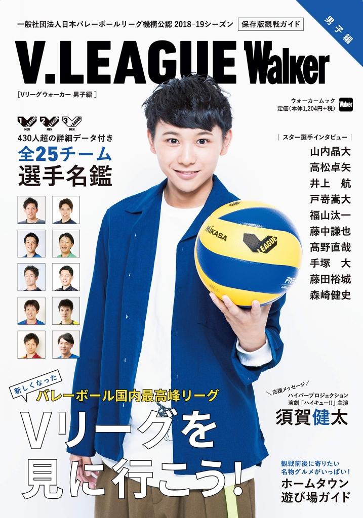 荒木勇人が表紙中面を撮影した雑誌 「日本バレーボールリーグ機構公認V.LEAGUE Walker」で須賀健太を撮影