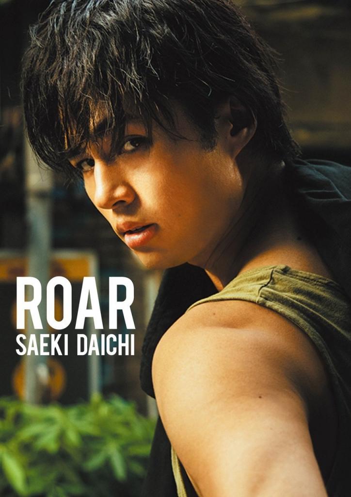 ワニブックスより荒木勇人が撮影した佐伯大地写真集「ROAR」が発売する表紙画像