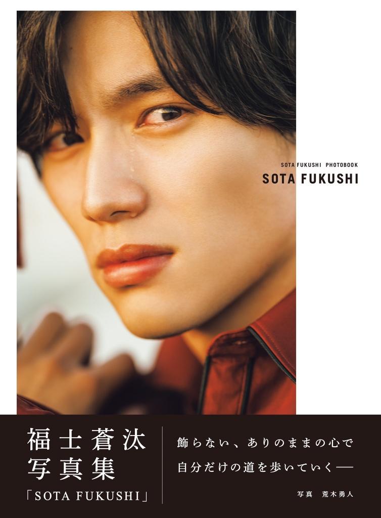 荒木勇人が撮影した福士蒼汰写真集「SOTAFUKUSHI」の通常版表紙画像