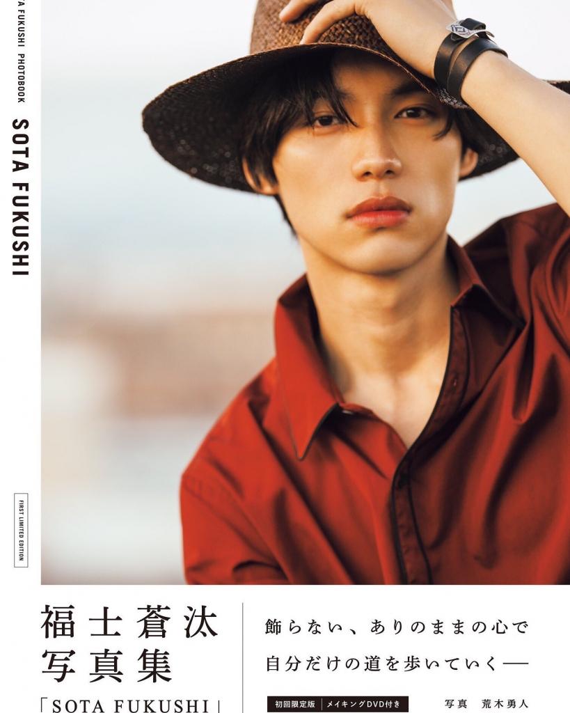 荒木勇人が撮影した福士蒼汰写真集「SOTAFUKUSHI」の初回限定版表紙画像