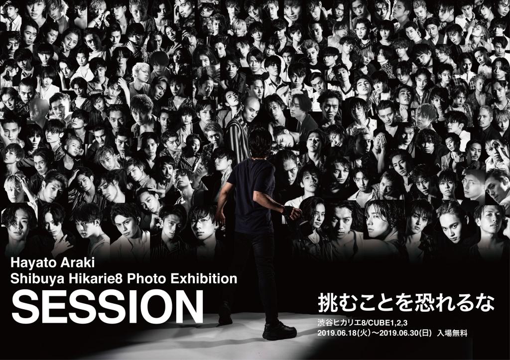 荒木勇人写真展「SESSION」