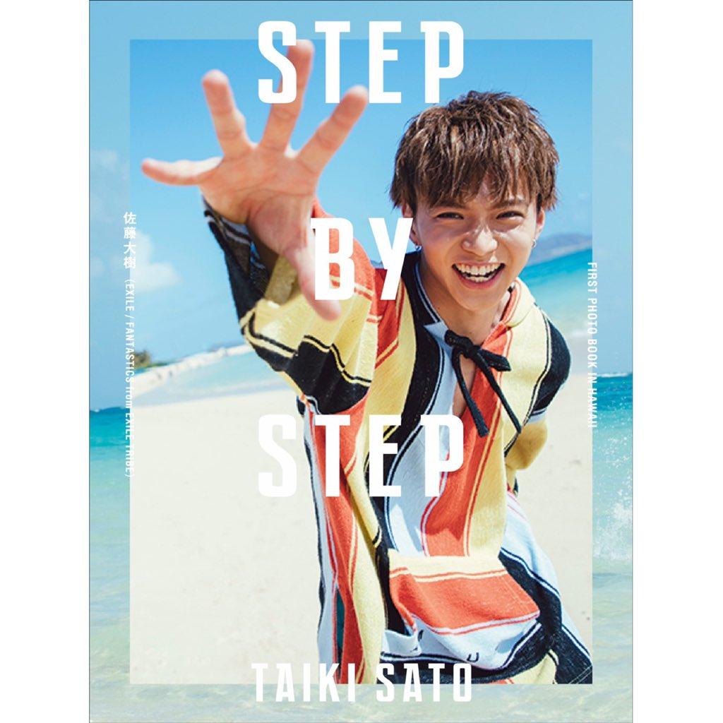 佐藤大樹STEP BY STEP