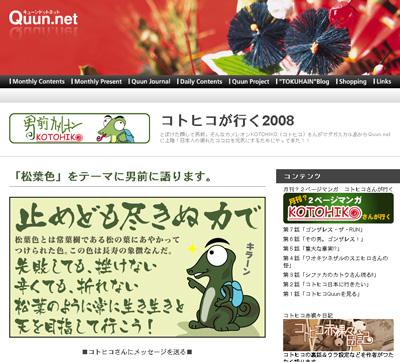 WEBマガジンQuun.net