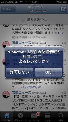 ECHOFON (6).jpg