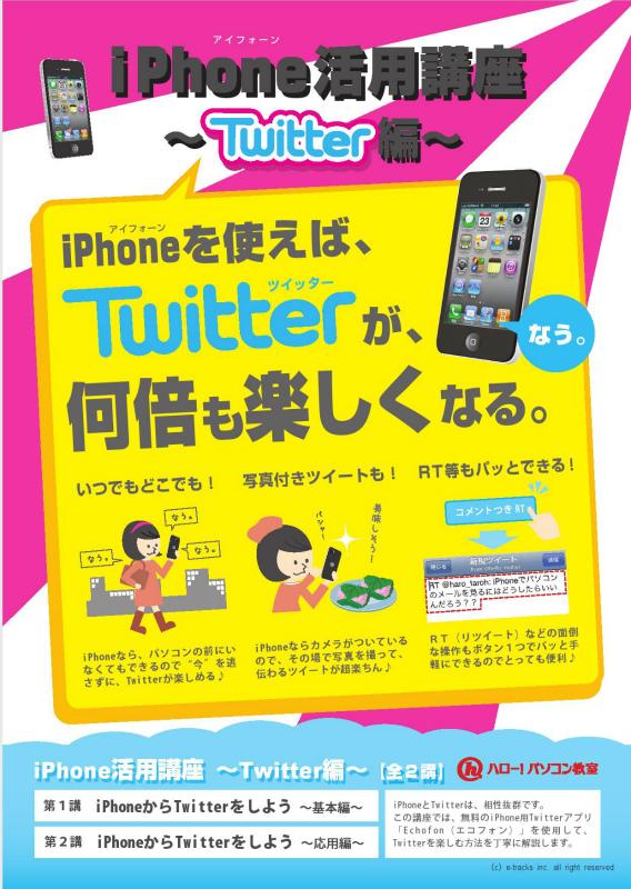 iPhoneでTwitter講座0001.jpg