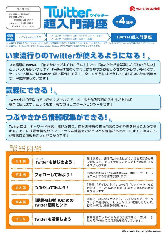 Twitter超入門講座0001.jpg