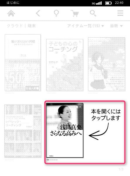 screenshot_2013_11_14T22_40_18+0900.jpg