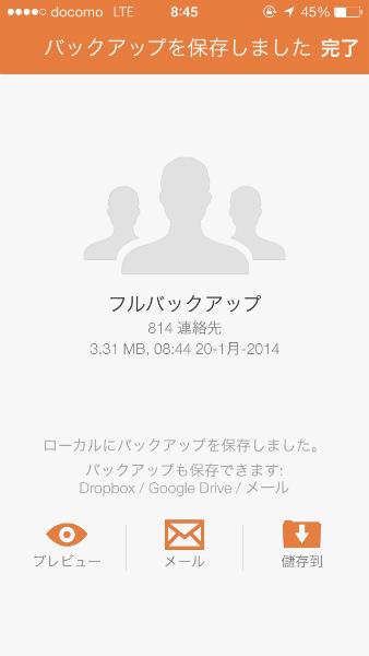 2014-01-20 08.45.32.jpg