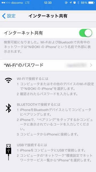 2014-09-29 12.33.52.jpg