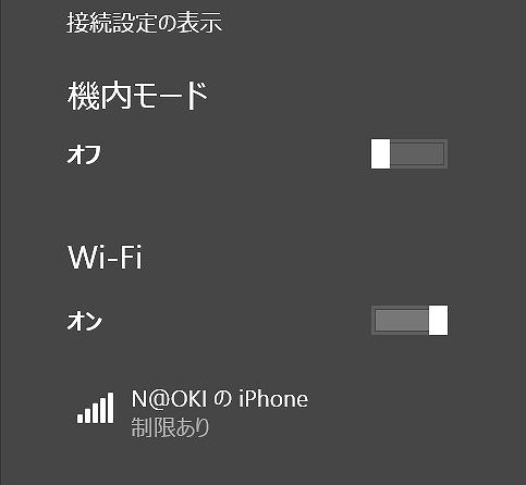 iPhoneのテザリングで制限付きアクセスになってしまう場合の対処方法 (4).jpg