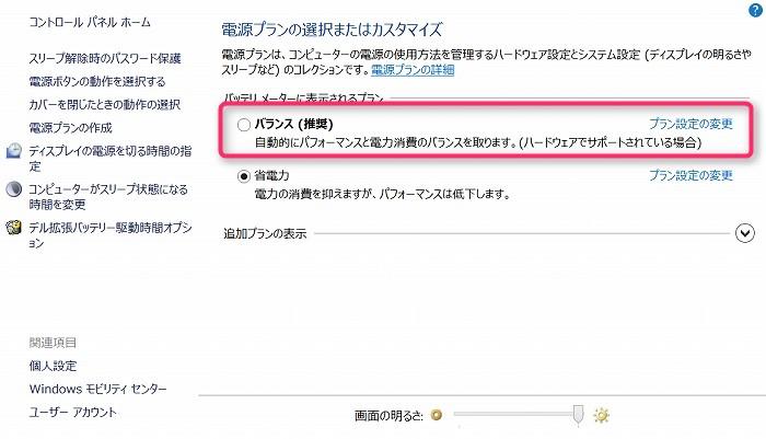 iPhoneのテザリングで制限付きアクセスになってしまう場合の対処方法 (7).jpg