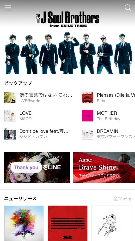 LINEミュージック (1).jpg