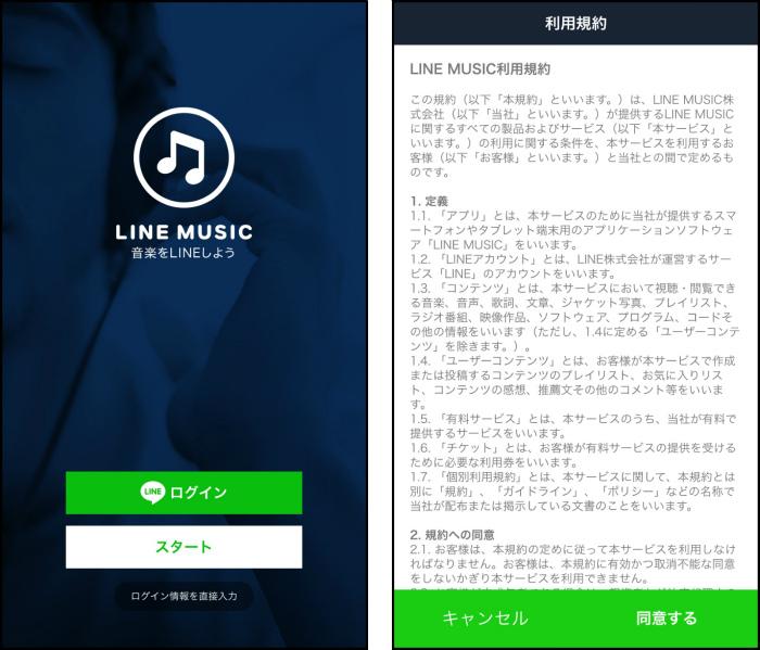 LINEミュージック (2).jpg