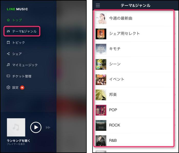LINEミュージック (5).jpg