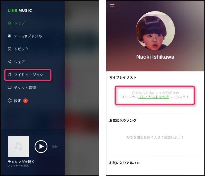 LINEミュージック (6).jpg