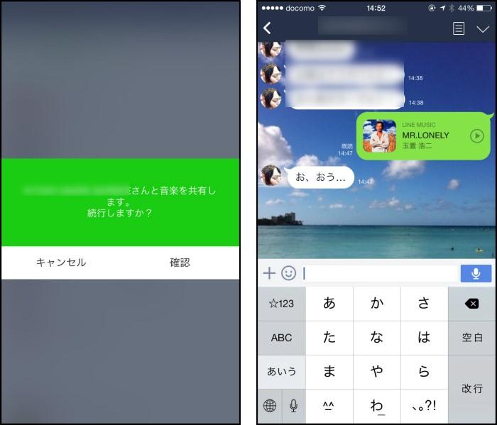 LINEミュージック (9).jpg