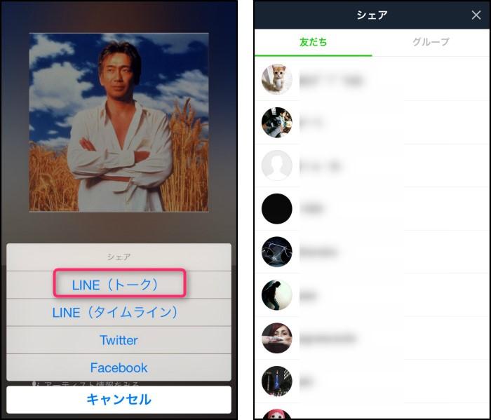 LINEミュージック (14).jpg