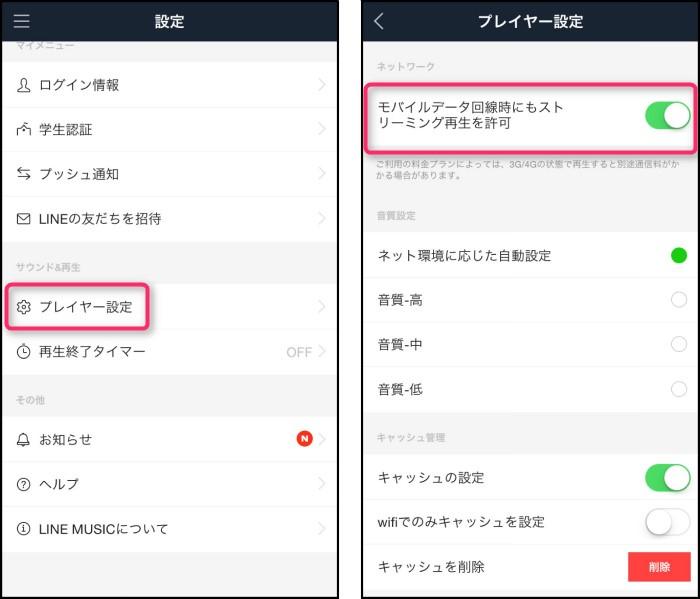 LINEミュージック (15).jpg