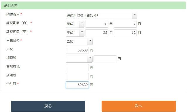 国税クレジットカード支払い (14).jpg