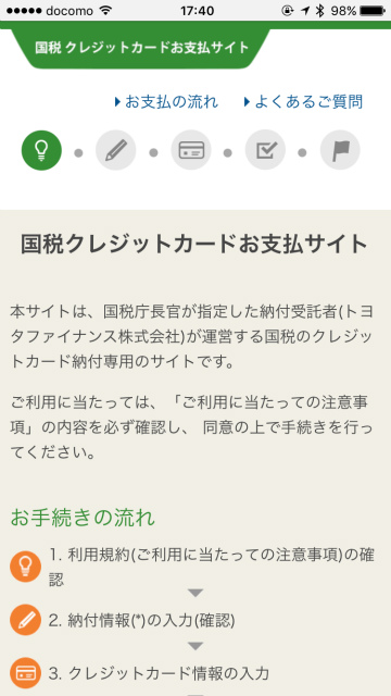 国税クレジットカード支払い (26).jpg