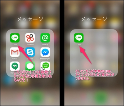 LINE盗み見 (1).jpg