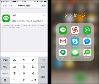 LINE盗み見 (2).jpg