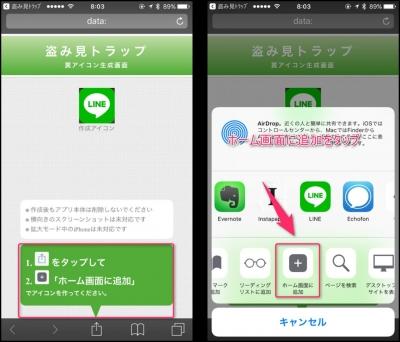 LINE盗み見 (3).jpg
