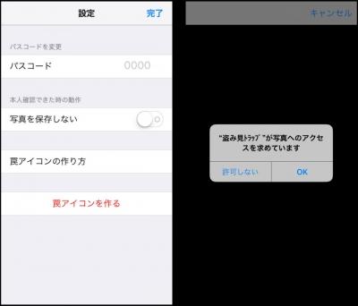 LINE盗み見 (4).jpg