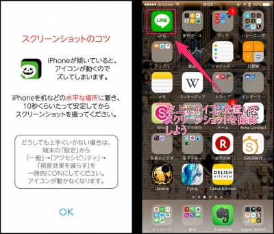 LINE盗み見 (5).jpg