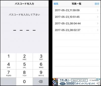 LINE盗み見 (7).jpg