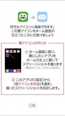 LINE盗み見 (9).jpg