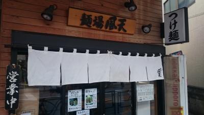 大井町つけ麺風天の店構え画像