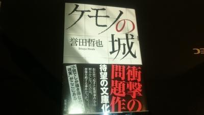 誉田哲也のケモノの城の表紙画像