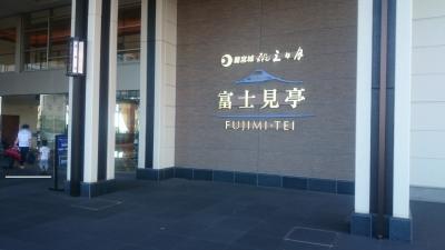 ホテル三日月富士見亭の玄関の画像
