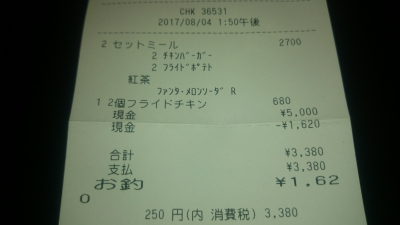 レゴランドのチキンダイナーの値段